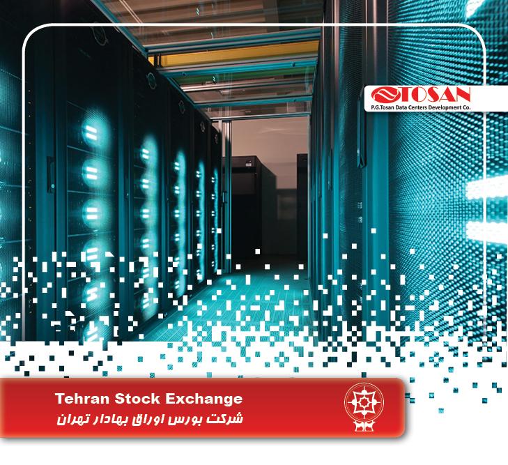 طراحی و مهندسی، تأمین تجهیزات و اجرای مرکز داده ساختمان مرکزی بورس اوراق بهادار تهران.