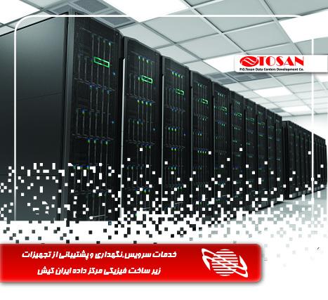 خدمات سرویس،نگهداری و پشتیبانی از تجهیزات زیرساخت فیزیکی مرکز داده ایران کیش