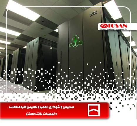 سرویس و نگهداری,تعمیر و تعویض کلیه قطعات و تجهیزات بانک مسکن