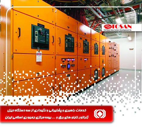 خدمات راهبری و پشتیبانی و نگهداری از سه دستگاه  دیزل ژنراتور,تابلوهای برق و…. بیمه مرکزی جمهوری اسلامی